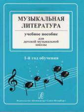 Островская. Музыкальная литература 1-й год обучения.