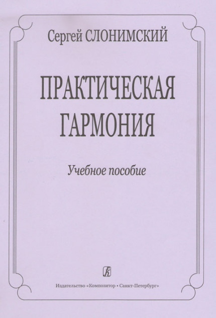 Слонимский. Практическая гармония. Учебное пособие.
