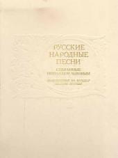 Львов, Прач. Русские народные песни, собранные Львовым.