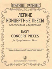 Ловецкий. Легкие концертные пьесы для ксилофона.