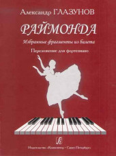 Глазунов. Раймонда. Избранные фрагменты из балета для фортепиано.