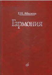http://nota24.ru/katalog/noty-i-knigi-po-muzyke/teoreticheskij-otdel/uchebno-teoreticheskaya-literatura/6821-abyzova_-garmoniya_-_103190_