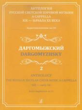 Антология русской светской хоровой музыки. Выпуск 2. Даргомыжский (+CD).