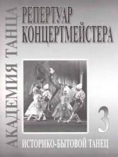 Академия танца. Выпуск 3. Историко-бытовой танец.