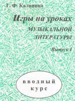 Антонян, Рябова. Хрестоматия фортепианного дуэта. Тетрадь 5. Этюды и гаммы. Средние и старш