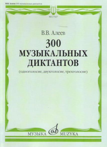 Алеев. 300 музыкальных диктантов.