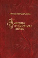 Собрание старинных русских романсов. Том 2. (Уколовы).
