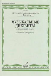 Музыкальные диктанты 1-4 классы. Составитель Вахромеева (с приложением МР-3).