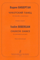 Биберган. Чукотский танец для маримбы и фортепиано.