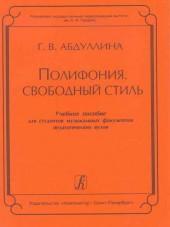 http://nota24.ru/katalog/noty-i-knigi-po-muzyke/teoreticheskij-otdel/uchebno-teoreticheskaya-literatura/6817-Abdullina_-polifoniya_-svobodnyj-stil__-_114135_