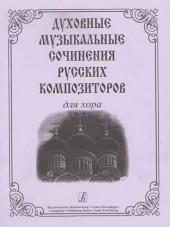 Духовные музыкальные сочинения русских композиторов для хора. (Составитель Соловьев).