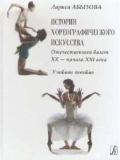 Абызова. История хореографического искусства. Отечественный балет 20-21 века.