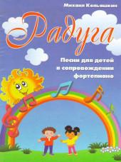 Кольяшкин. Радуга. Песни для детей в сопровождении фортепиано.