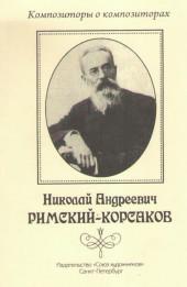 Хотунцов. Николай Андреевич Римский-Корсаков. Композиторы о композиторах.