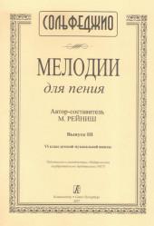 Рейниш. Мелодии для пения. Выпуск 4. 7 класс ДМШ.