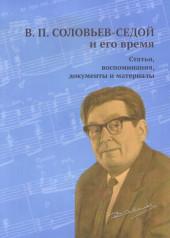 Слонимская, Ваганова. Соловьев-Седой и его время. Статьи, воспоминания.