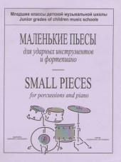 Ловецкий. Маленькие пьесы для ударных инструментов. Младшие классы.