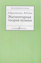 Красинская, Уткин. Элементарная теория музыки.
