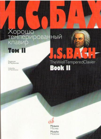 Бах. Хорошо темперированный клавир. Том 2. Редакция Мержанов.