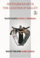 DVD. Легенды балета. Часть 3.