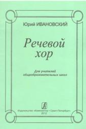 Ивановский. Речевой хор