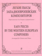 Легкие пьесы западноевропейских композиторов для домры. Составитель Андрюшенков.