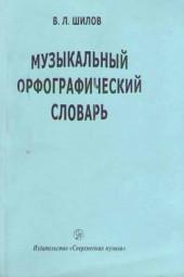 Шилов. Музыкальный орфографический словарь.