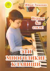 Тимонин. Эти многоликие клавиши. Сборник пьес для синтезатора.