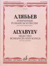 Алябьев. Избанные романсы и песни.