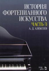 http://nota24.ru/katalog/noty-i-knigi-po-muzyke/teoreticheskij-otdel/uchebno-teoreticheskaya-literatura/alekseev-istoriya-fortepiannogo-iskusstva-chast-3