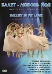 DVD. Балет - любовь моя.