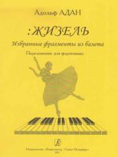 Адан. Жизель. Избранные фрагменты из балета для фортепиано.