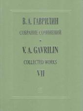 Гаврилин. Собрание сочинений. Том 7. Женитьба Бальзаминова. Балет. Партитура.