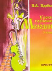 Царева. Уроки Госпожи Мелодии 3 класс +2CD.