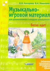 http://nota24.ru/katalog/noty-i-knigi-po-muzyke/teoreticheskij-otdel/uchebno-teoreticheskaya-literatura/13256-Alparova_-vesna-idet_-_120135_