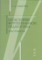 Алексеев. Из истории фортепианной педагогики. Хрестоматия.