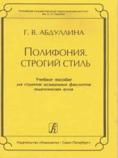 http://nota24.ru/katalog/noty-i-knigi-po-muzyke/teoreticheskij-otdel/uchebno-teoreticheskaya-literatura/6818-Abdullina_-polifoniya_-strogij-stil_-_114136_