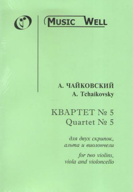 Чайковский А. Струнный квартет №5.