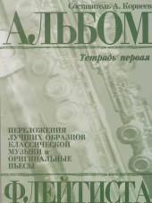 Корнеев. Альбом флейтиста. Выпуск 1.