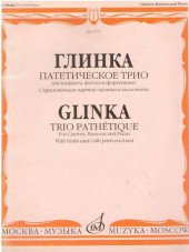 Глинка. Патетическое трио для кларнета, фагота и фортепиано.
