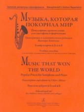 Музыка, которая покорила мир для саксофона. (Актисов).