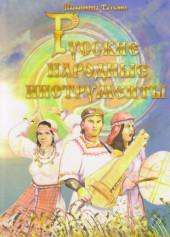 Нарышкина. Русские народные инструменты (с приложением)