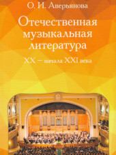 Аверьянова. Отечественная музыкальная литература ХХ - начала ХХI века. 4 год обучения.
