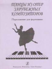 Танцы из опер зарубежных композиторов для фортепиано. Составитель Ревская.