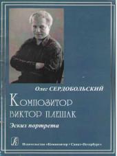 Сердобольский. Композитор Виктор Плешак.