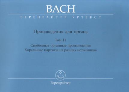 Бах. Произведения для органа. Том 11. (119629 )