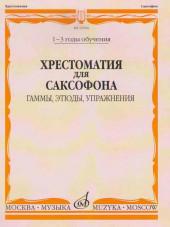 Хрестоматия для саксофона. 1-3 класс. Гаммы, этюды, упражнения. (Шапошникова).