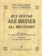 Дубравин. Все братья. Фантазия для мужского хора и фортепиано.
