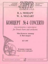 Моцарт. Концерт № 4 для валторны с оркестром