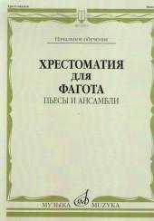 Хрестоматия для фагота: начальное обучение. Пьесы и ансамбли. Составитель Терехин.
